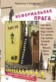 Путеводитель Неформальная Прага